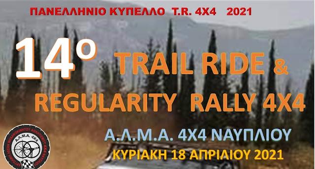 Ναύπλιο: 14ο Trail Ride & Regularity Rally 4X4 για τους εραστές της τετρακίνησης