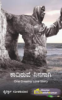Kannada Books, Kannada Novels, Kannada Ebooks, Kannada Story Books, Best Kannada Books, Best Kannada Novels, Best Kannada Story, Kannada Love Stories, Kannada Prem Kathegalu, Kannada Books of Director Satishkumar, Kannada Romantic Stories, Kannada Romantic Novels, Kannada Romantic Books,