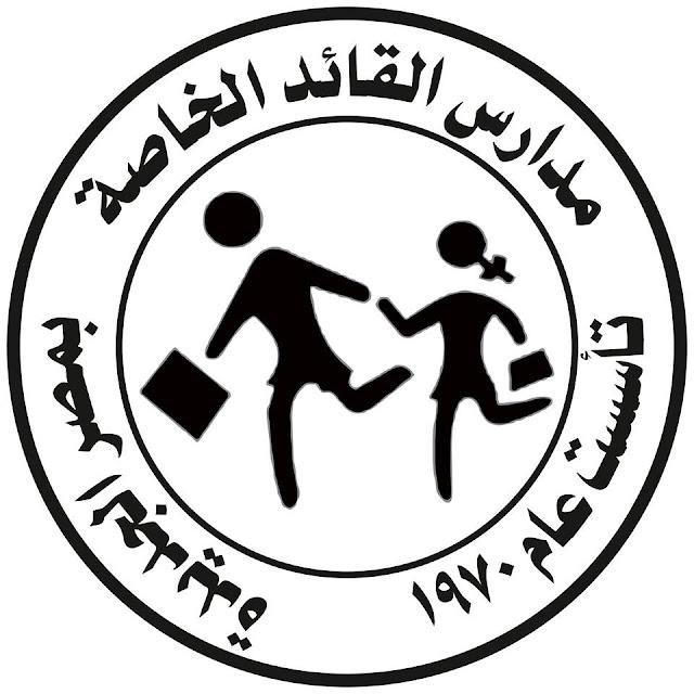 مصاريف مدرسة القائد الخاصة بمصر الجديدة