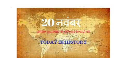 20 November Aaj Ka Itihas