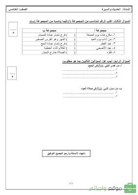 نماذج مادة الحديث الصف الخامس الإبتدائي الفصل الأول