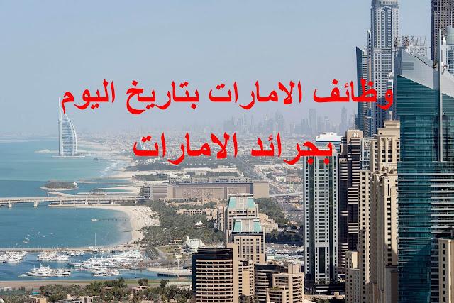 وظائف الجرائد الاماراتية بتاريخ اليوم 9 يناير