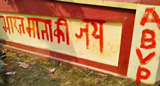 Bharat Mata Slogan