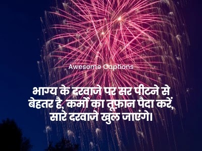 motivational poetry in hindi