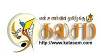 Kalasam FM - Tamil Radio online | Tamil Songs Play listen Live streaming online, Tamil Music, Songs, Mp3, Play latest movie songs, Lyrics FM