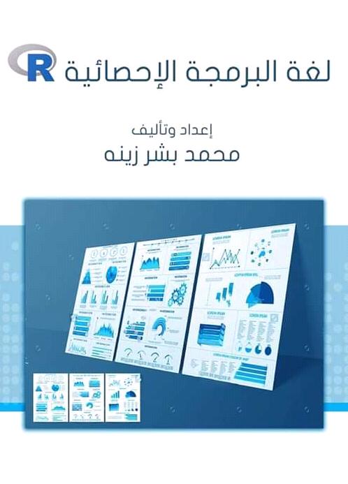 كتاب اساسيات البرمجة بشير القائد pdf