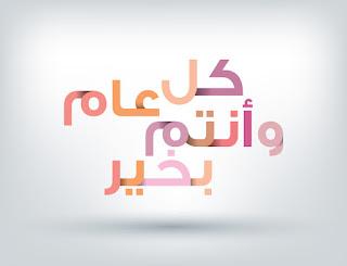 صور راس السنة الهجرية 1439 new islamic year