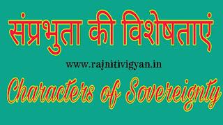 संप्रभुता की विशेषताएं Characters of Sovereignty samparbhuta ki visheshata