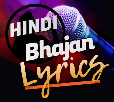 Hindi Bhajan Lyrics