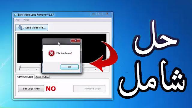 حل مشكل رسالة خطأ برنامج Easy Video Logo Remover