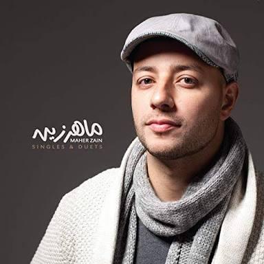 AUDIO   Maher zain  - Ramadan   Download New song