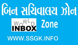 WORLD INBOX BIN SACHIVALAY ZONE 1 TO 58