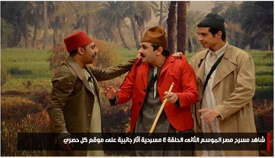 مسرح مصر الموسم الثانى الحلقة 4 اثار جانبية