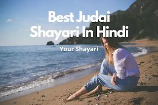 Best Ever Judai Status In Hindi