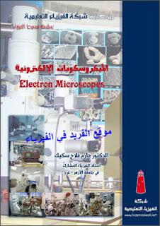 تحميل كتاب الميكروسكوبات الإلكترونية pdf برابط مباشر، الدكتور. حازم فلاح سكيك، الميكروسكوب الإلكتروني الماسح، الميكروسكوب الإلكتروني النافذ، اجزاء الميكروسكوب ووظائفها بالعربي، الميكروسكوب النفقي الماسح، ميكروسكوب القوة الذرية، مقارنة بين المجاهر الثلاثة، تطريقات ومقارنة بين المجهر الإلكتروني الماسح والنافذ والضوئي، وظائف واستخدامات ومميزات المجهر ، المجاهر الإلكترونية pdf