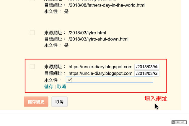 【Blogger】內部轉址超實用,自訂重新導向網址  - 設定轉址