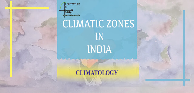 भारत के जलवायु क्षेत्र | CLIMATIC ZONES IN INDIA