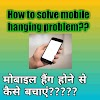 Mobile hang problem solution in hindi-Mobile hang