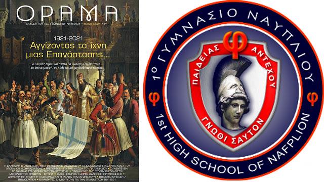 """Μαρία Ράλλη για το """"Όραμα"""" του 1ου Γυμνασίου Ναυπλίου: Η επιτυχία σας και η βράβευση σας, μας τιμά όλους!"""