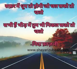 Safar urdu shayari in hindi