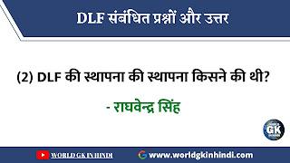 DLF की स्थापना की स्थापना किसने की थी?