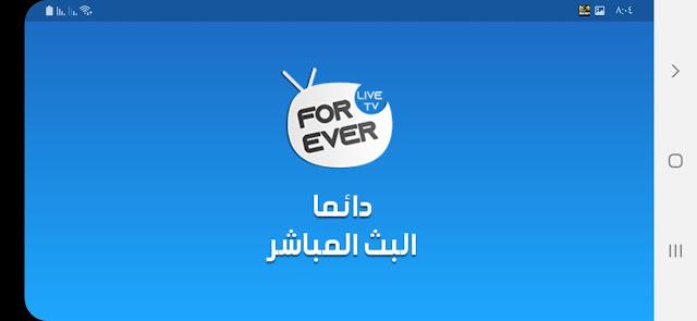 افضل تطبيق لمشاهدة القنوات المشفرة 2019-2020 بدون تقطيع للاندرويد تطبيقforever live tv