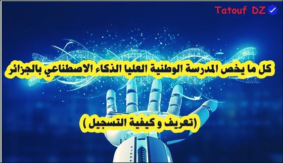 المدرسة العليا للذكاء الاصطناعي لاول مرة بالجزائر