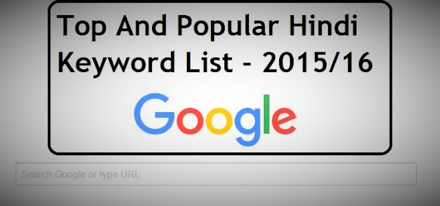Google Pe Search Kiye Jane Wale Top & Popular Hindi (Indian) Keywords Ki List 2015-2016 : How To Get Ultimate Traffic On Your New Blog