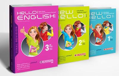 اختبارات كتاب المعاصر للصف الأول الإعدادي ترم أول Prep1 El Moasser