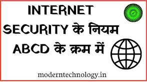 INTERNET SECURITY के नियम को ABCD वर्णमाला के क्रम में याद करें