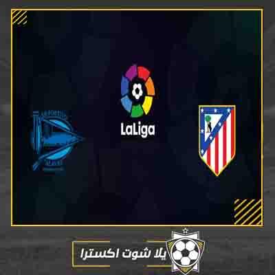 بث مباشر مباراة أتلتيكو مدريد و ديبورتيفو ألافيس