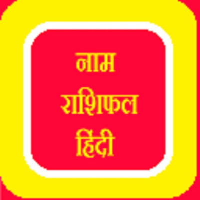 S NAME  RASHIFAL IN HINDI |   Today Horoscope|
