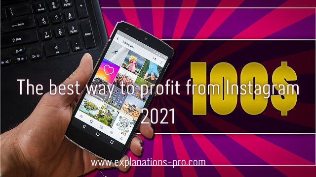 The best way to profit from Instagram 2021