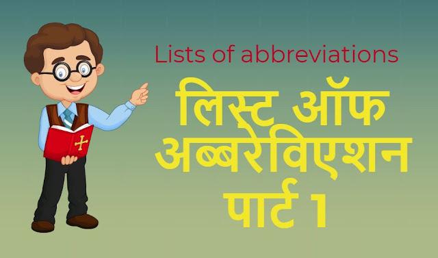 लिस्ट ऑफ अब्बरेविएशन पार्ट 1 - Lists of abbreviations part 1