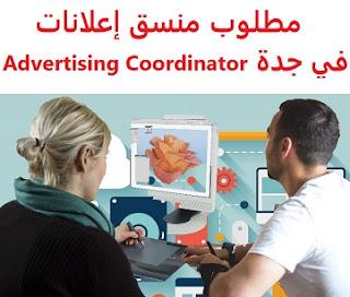 وظائف السعودية مطلوب منسق إعلانات  في جدة Advertising Coordinator