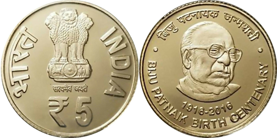 India 5 rupees 2016 - Birth Centenary of Biju Patnaik