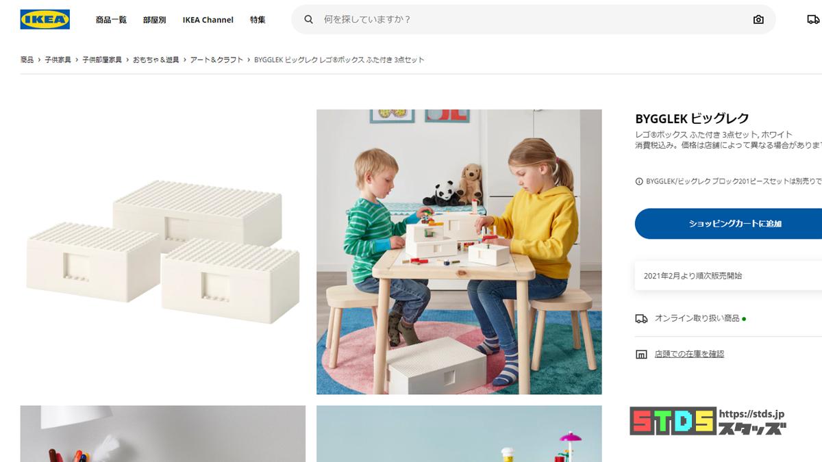 2月1日レゴIKEAコラボBYGGLEK ビッグレク発売:IKEA公式オンラインショップ(2021)