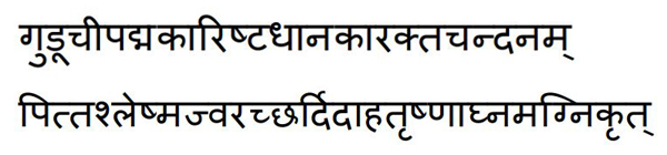 Guduchi Ancient Reference