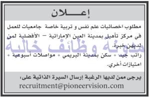 وظائف شاغرة فى جريدة عمان سلطنة عمان الثلاثاء 22-08-2017 %25D8%25B9%25D9%2585%25D8%25A7%25D9%2586%2B3