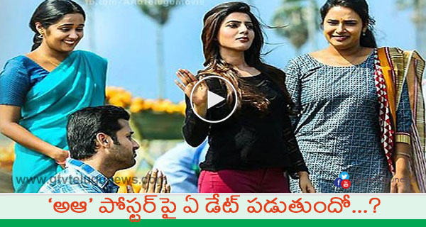 A.Aa Movie Release Date ?,, 'A Aa' Movie Release Date Postponed,  A Aa Release Shifted To June,  A..Aa Movie Release Date Date Locked,
