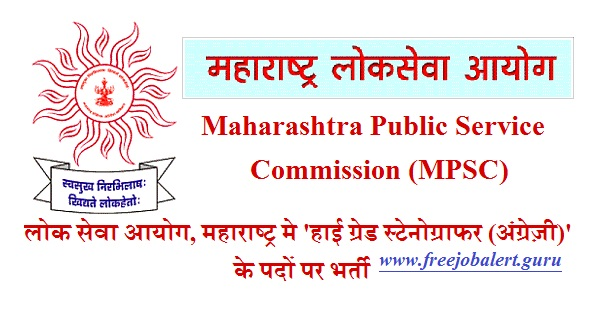 Maharashtra Public Service Commission, MPSC, PSC, PSC Recruitment, Maharashtra, Stenographer, 12th, Latest Jobs,