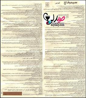 النشرة الداخلية لدواء سيدوفاج