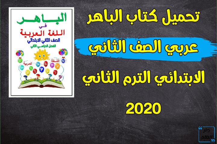 تحميل كتاب الباهر عربى الصف الثانى الابتدائى الترم الثانى 2020
