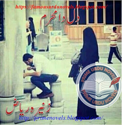 Dil da mehram novel online reading by Zunaira Riaz Episode 1