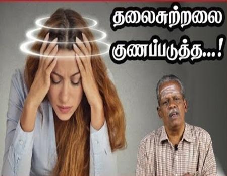 Vertigo | Dizziness: Causes, Symptoms and Diagnosis in Tamil