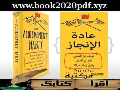 تحميل وقراءة- كتاب عادة الإنجاز النسخة pdf مكتبة اقرأ كتابك