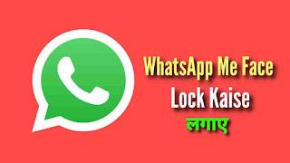 WhatsApp Me Face Lock Kaise Lagaye