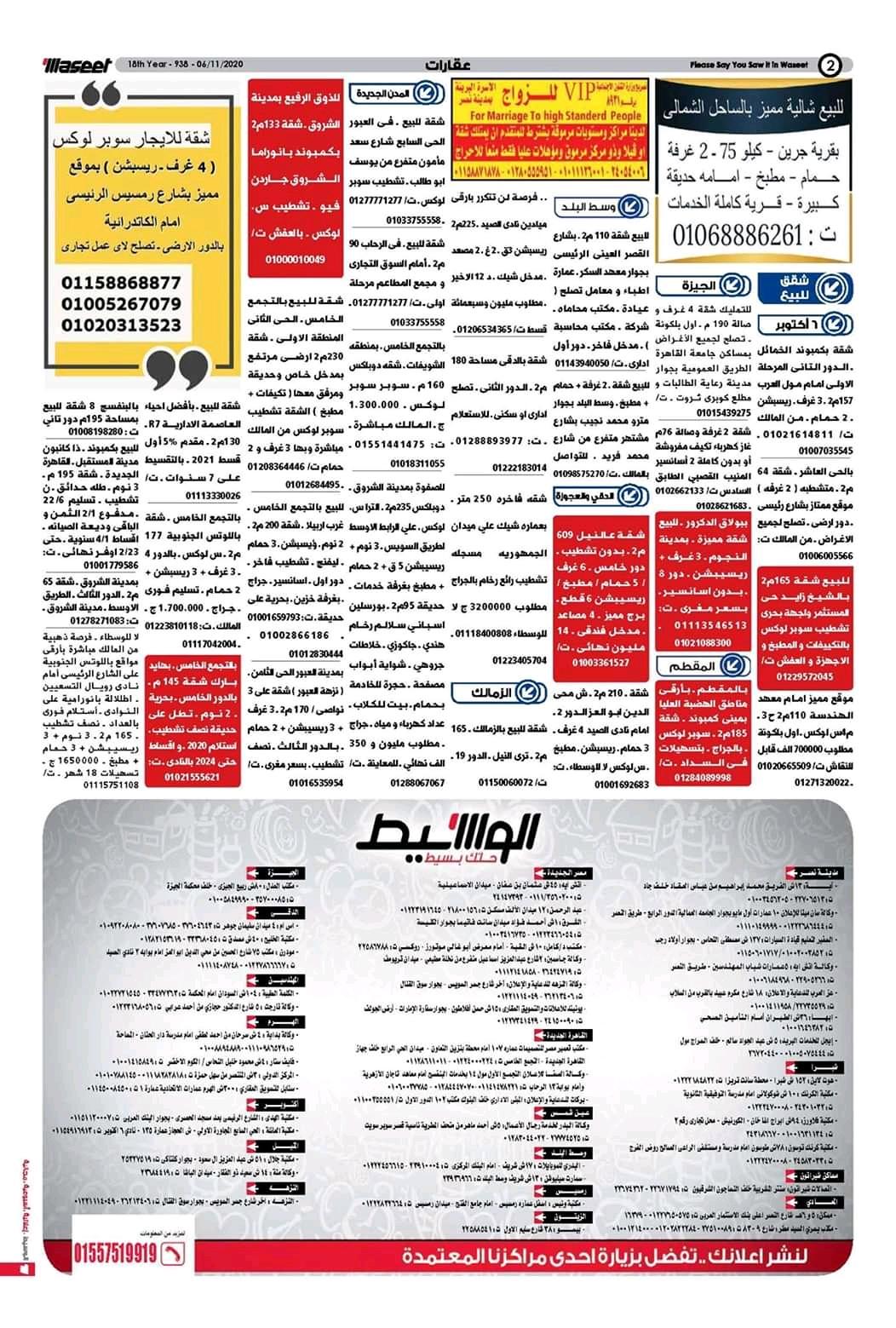 وظائف الوسيط و اعلانات مصر الجمعه 6 نوفمبر 2020