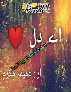 Ay Dil Complete Novel By Umaima Mukarram