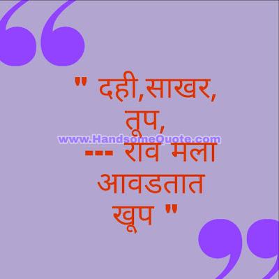 Romantic Marathi Ukhane for Female
